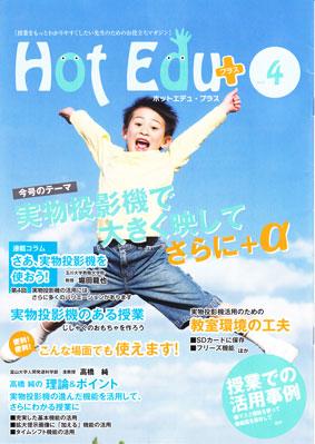 HotEdu+ Vol.4
