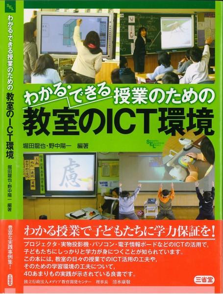 わかる・できる授業 のための教室のICT環境
