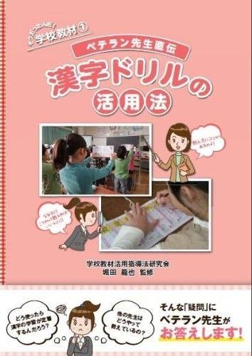ベテラン先生直伝 漢字ドリルの活用法 (そうだったんだ! 学校教材シリーズ1)