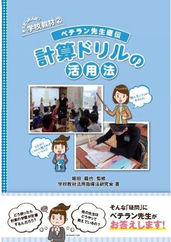 ベテラン先生直伝 計算ドリルの活用法 (そうだったんだ! 学校教材シリーズ2)