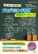 プログラミング教育導入の前に知っておきたい思考のアイディア